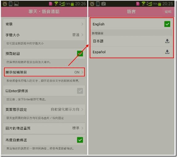 LINE 4.6.0 更新:自動配對訊息情緒貼圖,訊息可轉傳10個聊天室 kkplay3c-0807-2_thumb