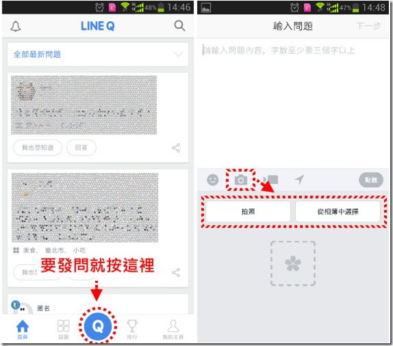 LINE Q 秒速解決問題的好幫手 kkplay3c-lineq-2_thumb