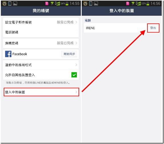 【強化帳號安全】電腦登入LINE和LINE Store帳號時,手機版立即通知 kkplay3c-0821-3_thumb