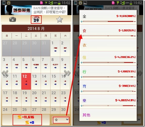 Instant Money Keep Lite 瞬拍記帳 - 讓你記錄美食、生活的同時,也能完成記帳 (Android) kkplay3c-0812-3_thumb