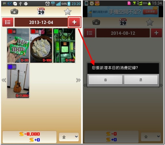 Instant Money Keep Lite 瞬拍記帳 - 讓你記錄美食、生活的同時,也能完成記帳 (Android) kkplay3c-0812-4_thumb