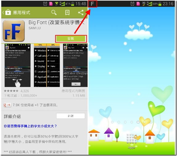 [免Root] 輕鬆改變手機系統字體大小 - Big Font (Android) kkplay3c-0818-1_thumb