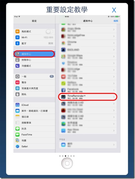 TimeReminder+ 管理小朋友使用iPad時間 (iOS) kkplay3c-0513-4_zpsba9362b2_thumb