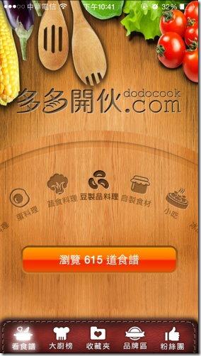 找食譜看多多開伙 App,情人節大餐、年菜就包在您身上了! kkplay3c-2_thumb