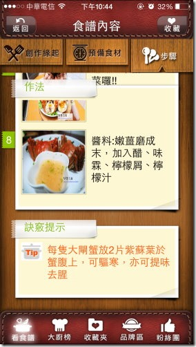 找食譜看多多開伙 App,情人節大餐、年菜就包在您身上了! kkplay3c-6_thumb