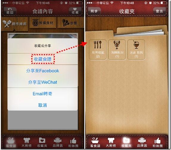 找食譜看多多開伙 App,情人節大餐、年菜就包在您身上了! kkplay3c-7_thumb