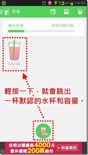 水份補充不足傷身,喝水寶提醒你該喝水了! kkplay3c--5_thumb