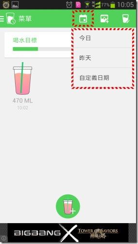 水份補充不足傷身,喝水寶提醒你該喝水了! kkplay3c--7_thumb