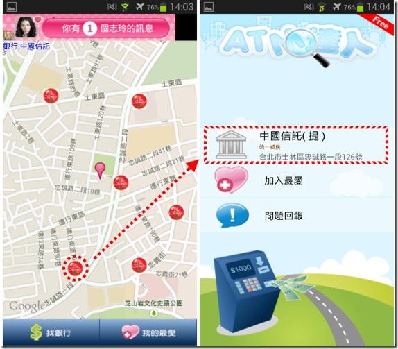 「ATM達人免費版」快速尋找附近ATM提款機,領錢、轉帳沒煩惱 kkplay3c-atm-3_thumb