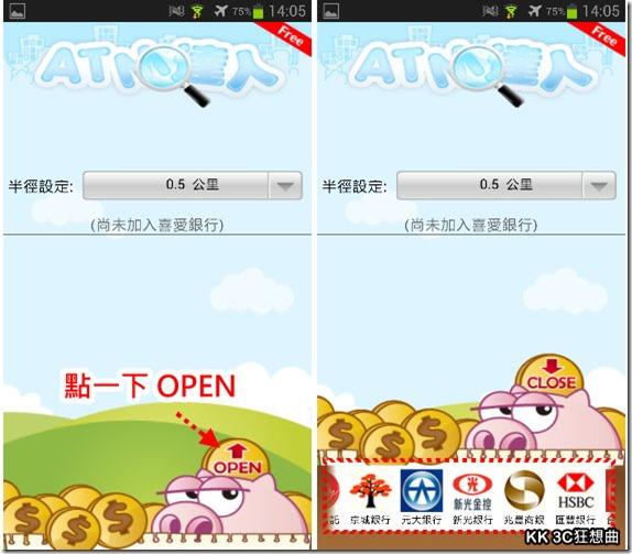 「ATM達人免費版」快速尋找附近ATM提款機,領錢、轉帳沒煩惱 kkplay3c-atm-7_thumb