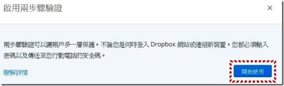 Dropbox帳密外流?! 不管真假,啟用兩步驟驗證強化帳號安全 kkplay3c-dropbox-5_thumb