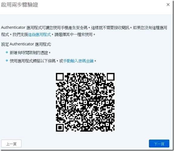 Dropbox帳密外流?! 不管真假,啟用兩步驟驗證強化帳號安全 kkplay3c-dropbox-8_thumb