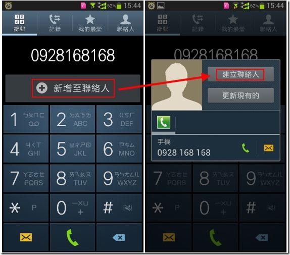 LINE 新增好友方式完整介紹,不怕洩漏電話給點頭之交 kkplay3c-0812-01_thumb