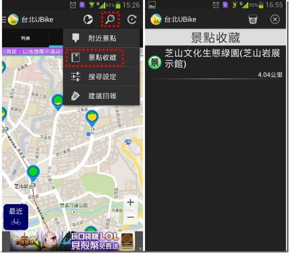 Ubike 場站資訊輕鬆查,週邊景點一把罩 (Android) kkplay3c-UBike-10_thumb