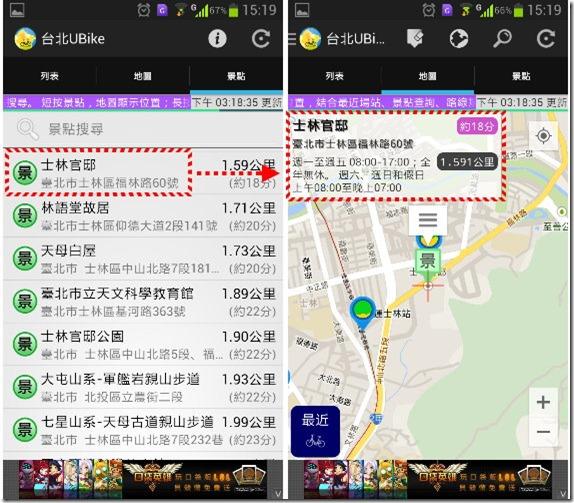 Ubike 場站資訊輕鬆查,週邊景點一把罩 (Android) kkplay3c-UBike-4_thumb