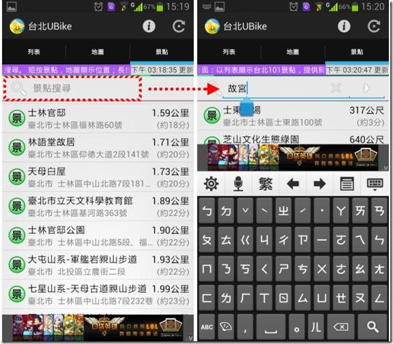 Ubike 場站資訊輕鬆查,週邊景點一把罩 (Android) kkplay3c-UBike-5_thumb