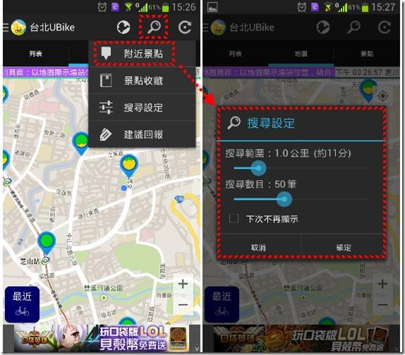Ubike 場站資訊輕鬆查,週邊景點一把罩 (Android) kkplay3c-UBike-7_thumb