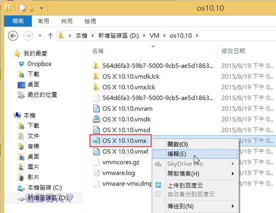 用VMware Workstation 11虛擬機器在 Windows 上執行 Mac OS osvm-14