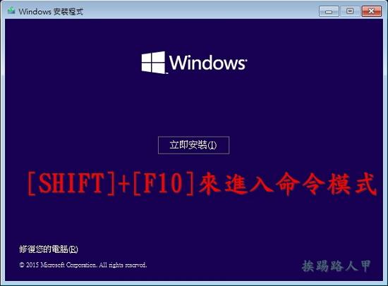 Windows 8/8.1使用VHD建立Windows 10的多重開機系統 w710-03