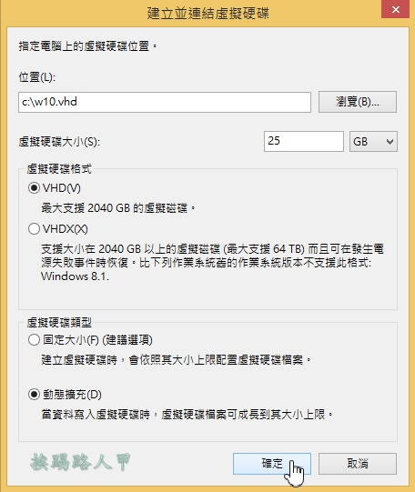 Windows 8/8.1使用VHD建立Windows 10的多重開機系統 w810-04