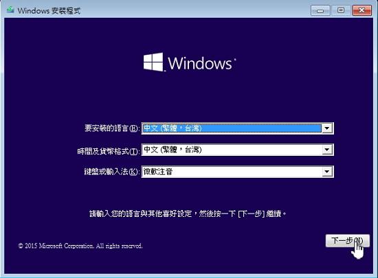 Windows 8/8.1使用VHD建立Windows 10的多重開機系統 w810-08