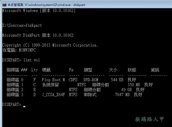 Windows 8/8.1使用VHD建立Windows 10的多重開機系統 w810-11
