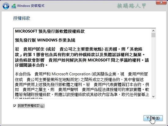 Windows 8/8.1使用VHD建立Windows 10的多重開機系統 w810-14