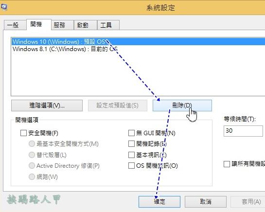 Windows 8/8.1使用VHD建立Windows 10的多重開機系統