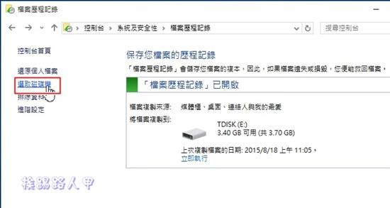 談Windows 10的檔案歷程記錄功能 w10b-11