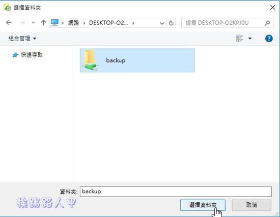 談Windows 10的檔案歷程記錄功能 w10b-14