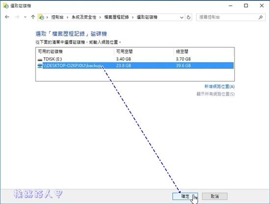 談Windows 10的檔案歷程記錄功能 w10b-15