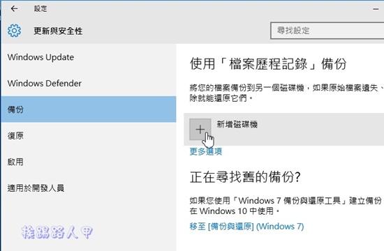 談Windows 10的檔案歷程記錄功能 w10b-22