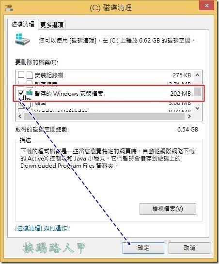 13 個用 Windows 8.1 必會的優化操作技巧 w81-09_thumb