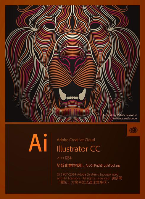 新版的 Adobe CC 2014 軟體的開啟畫面插畫 Illustrator