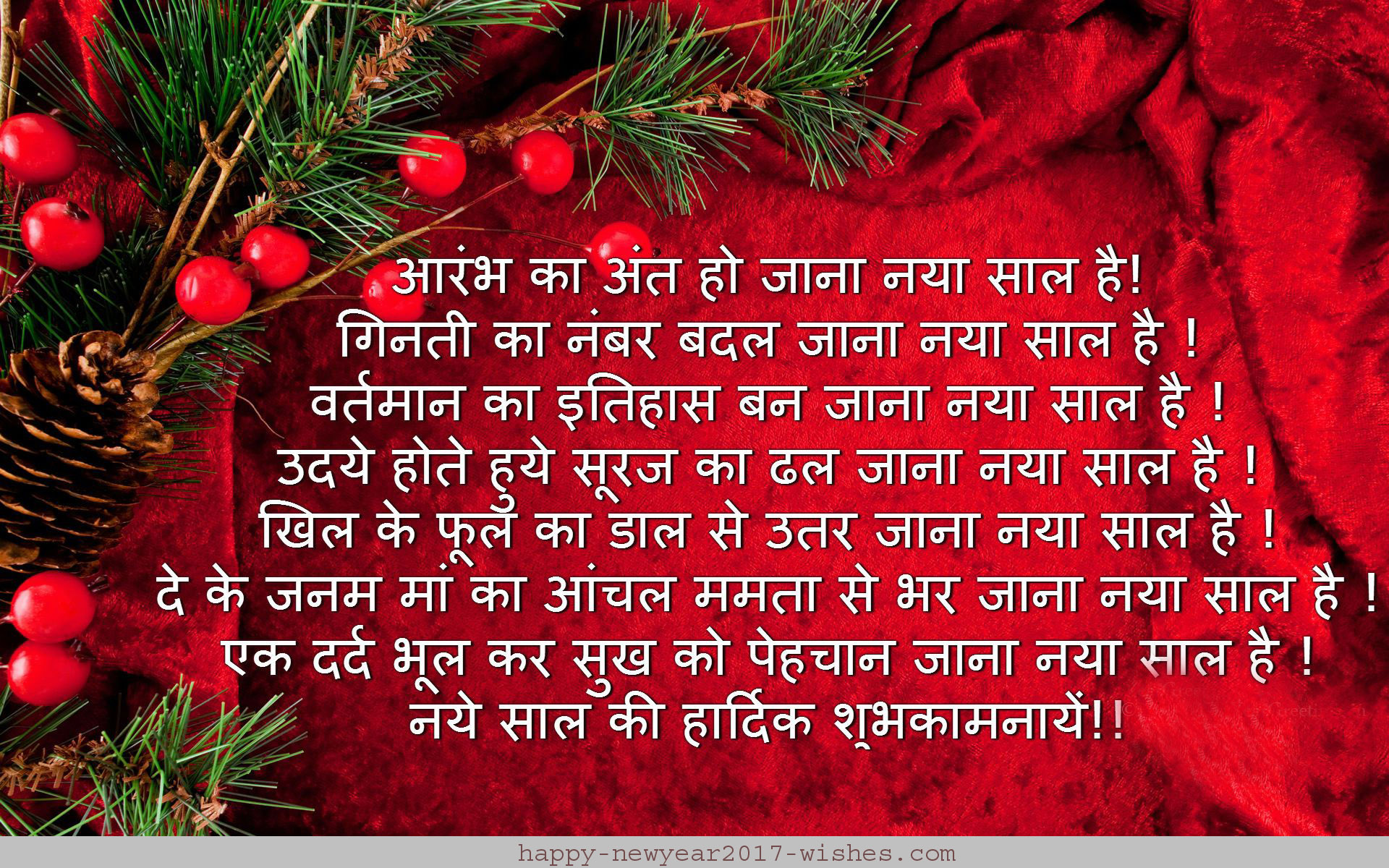 Hindi language new year messages merry christmas and happy new hindi language new year messages kristyandbryce Gallery