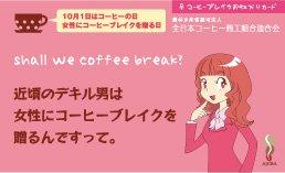 近頃のデキル男は女性にコーヒーブレイクを贈るんですって。