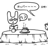 「우사기 / ウサギ」 배아퍼 / お腹痛い