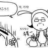 [우사기 / ウサギ] 효도관광 / 親孝行旅行