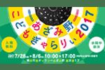 あざみ野こどもぎゃらりぃ2017 ワークショップ
