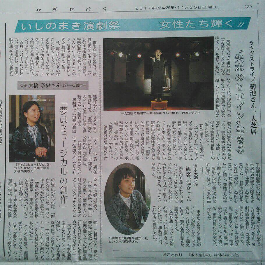 2017/11/25付け「石巻かほく」