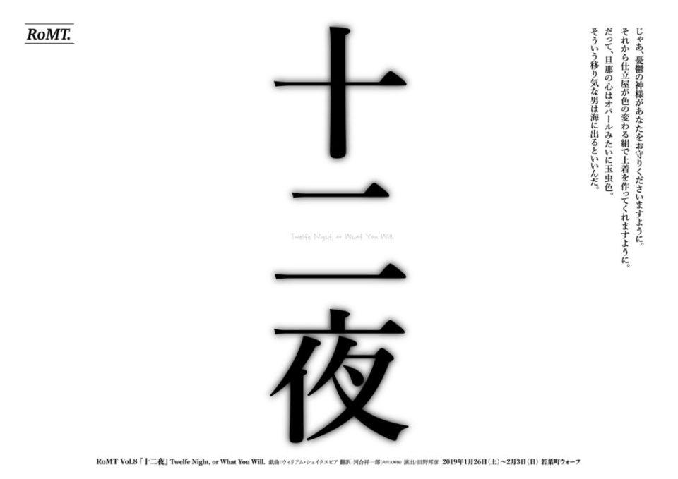 チラシ画像:RoMT Vol.8 『十二夜』