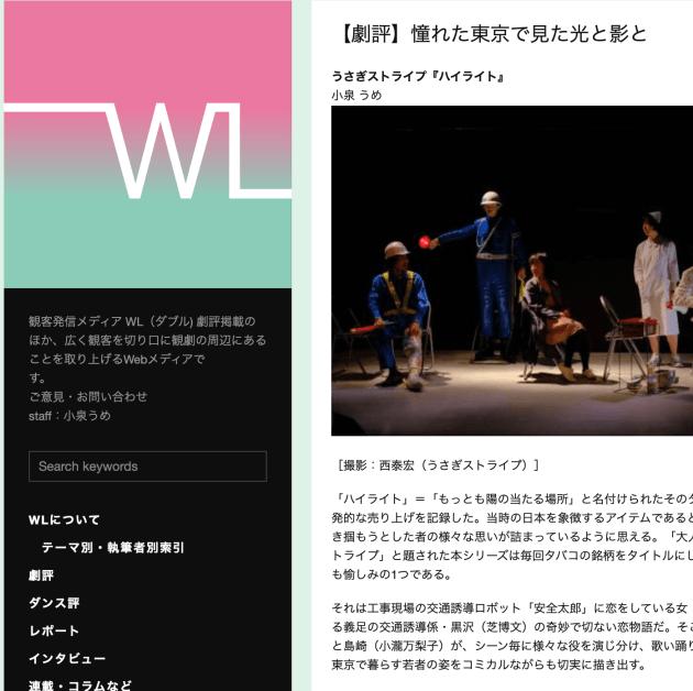 観客発信メディアWL