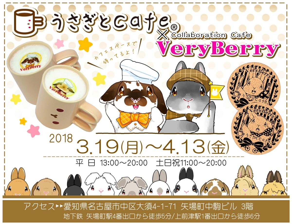 VeryBerry うさぎとCafe コラボカフェ
