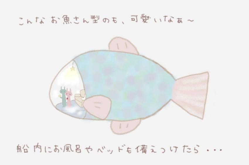 こんなお魚さん型のも、可愛いなぁ〜  船内にお風呂やベッドを備え付けたら・・・