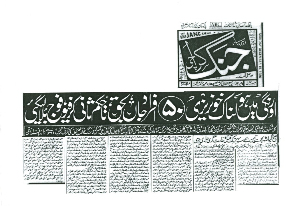 Persecution of Mohajir (2/6)