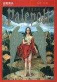 palepoli4_front_s