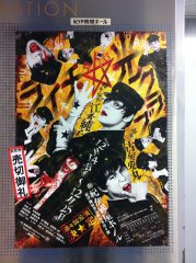 121223_Poster_s2