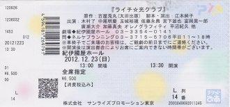 121223_ticket_s