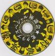 DVD_Disk2_s