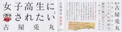 joshikosei1_1_obi_s